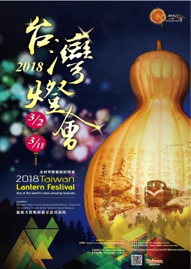 Official poster of the 2018 Taiwan Lantern Festival.